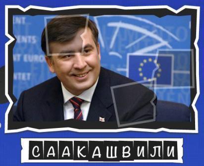"""игра:слова от Mr.Pin """"Вспомнилось"""" - 13-й эпизод президенты и власть - на фото Саакашвили"""