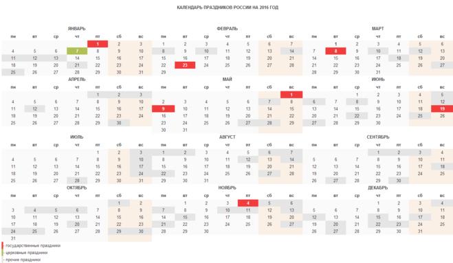 Показаны картинки по запросу Календарь 2016 Года С Праздничными Днями.