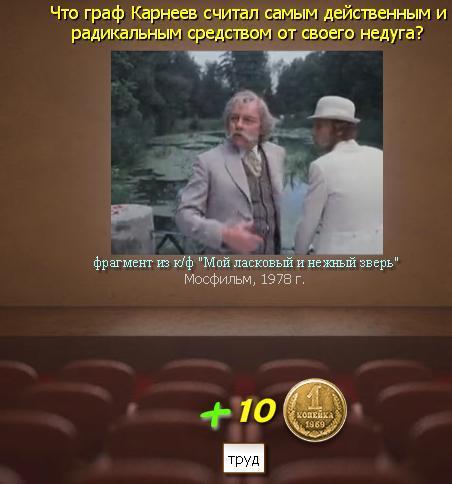 советское средство от паразитов