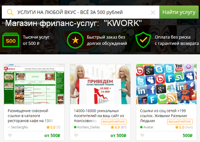 <strong>Фр&shy;<wbr/>иланс услуги</strong>
