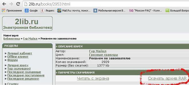 Скачать бесплатно на русском языке программа