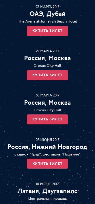 Мумий Тролль концерты