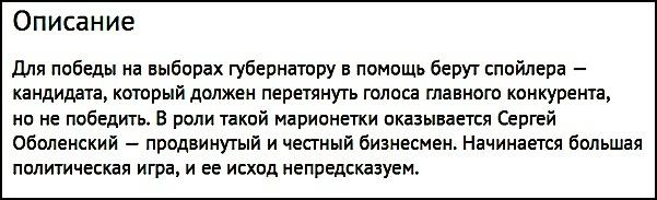 """Спойлер"", Максим Матвеев"