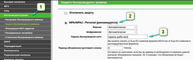установка пароля wi-fi