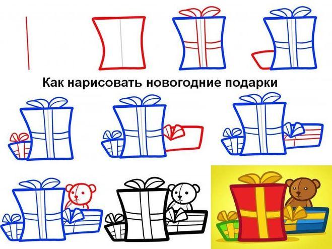 Как нарисовать подарки фото