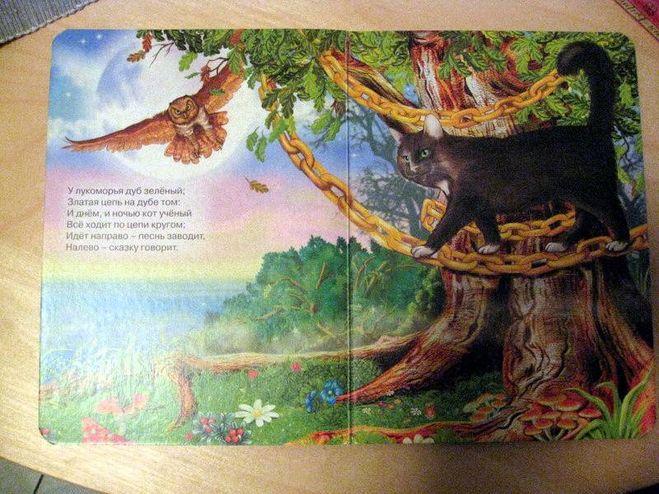 Пушкин у лукоморья дуб зеленый