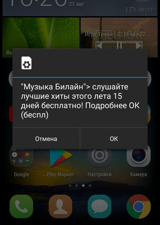 Всплывающие сообщения Билайн на экране смартфона
