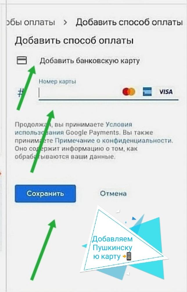 Пушкинская карта 2021 до 23 лет
