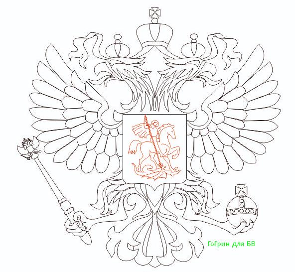 как нарисовать герб России