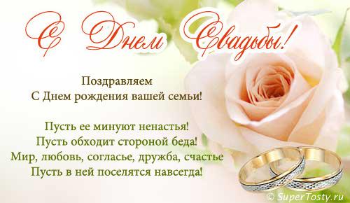 Поздравление на свадьбу на двоих