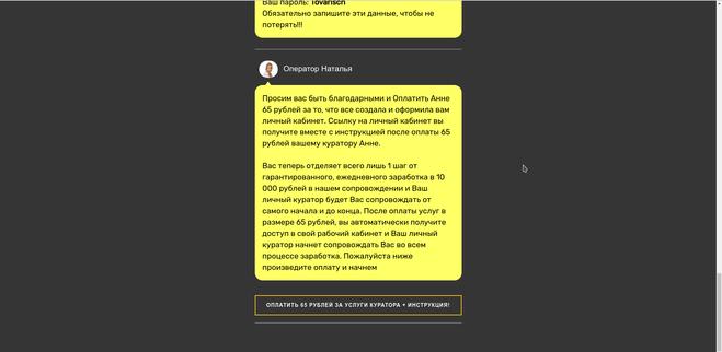 Yourhomeoffice.ru, какие отзывы, платит или лохотрон?