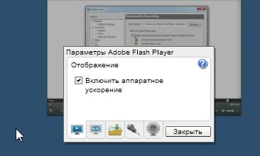 Не показывает онлайн видео в полном екране фото 229-938