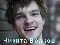 Черновик, Никита Волков