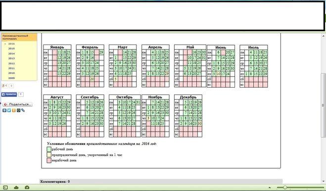 Календарь на 2016 garant