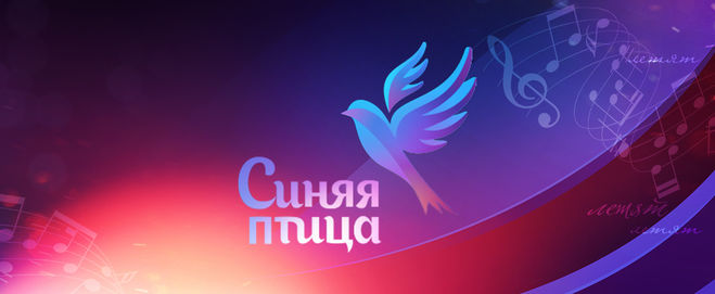 Конкурс синяя птица жюри 2017