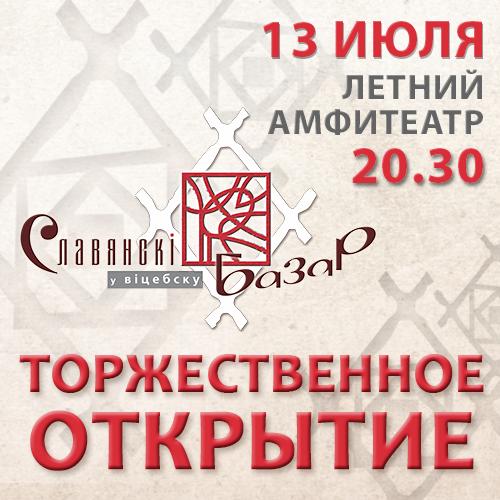 Славянский базар 2017