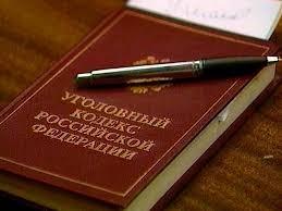 Уголовный кодекс рф 2019 статья 228