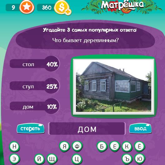 Ответы игра ассоциации в одноклассниках все уровни в картинках 2