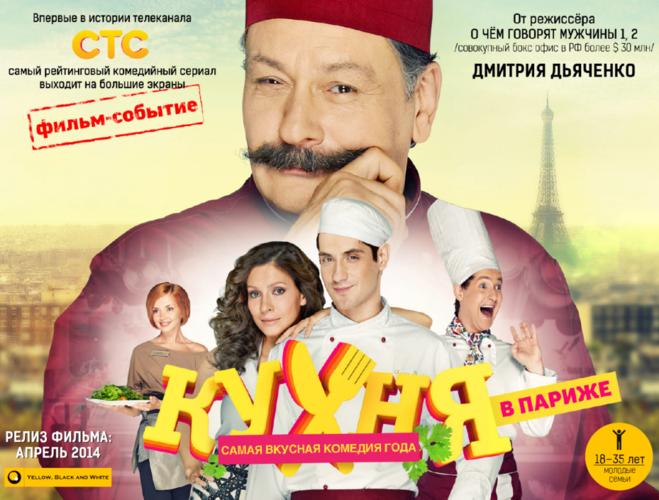 кухня 2 3 серия сезон смотреть онлайн
