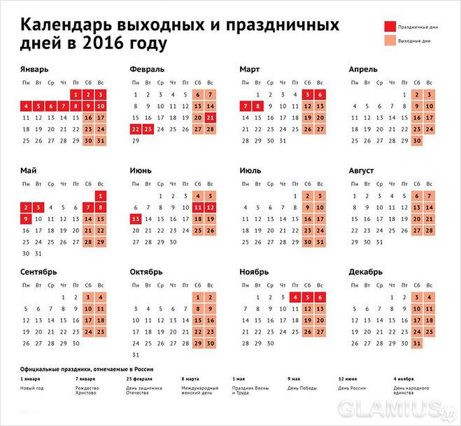 Рабочий календарь с