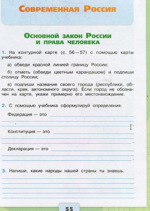 Ответы. Основной закон России и права человека. 4 класс Окружающий мир Рабочая тетрадь 2 часть