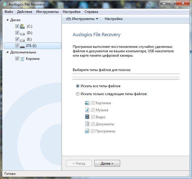 программа восстановления файлов Auslogics File Recovery