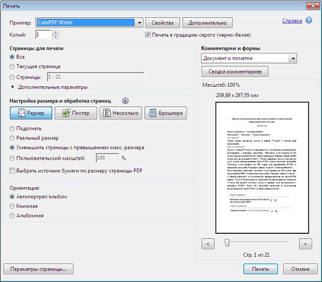 перевести pdf в черно белый