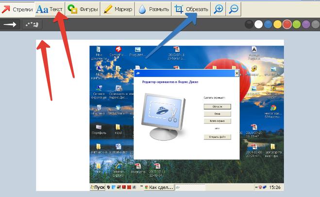 Как сделать несколько скриншотов экрана 236