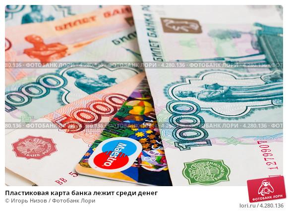 Что выгоднее брать - простой кредит в Сбербанке или кредитную карту?