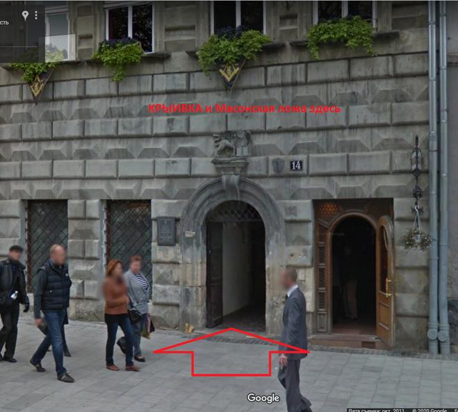Дом №14 - Крыивка и Масонская ложа