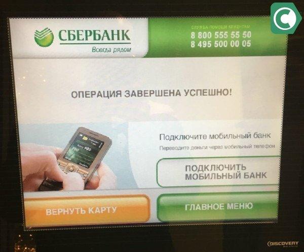 Как подключить мобильный банк на другой номер телефона через интернет прошли вдоль