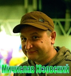 """Мичислав Юзовский, """"Саша добрый, Саша злой"""""""