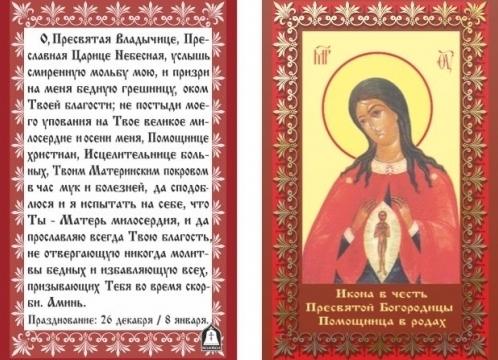 Молитва при вынашивании ребенка Интересное в мире сегодня Mebel-zavod.ru