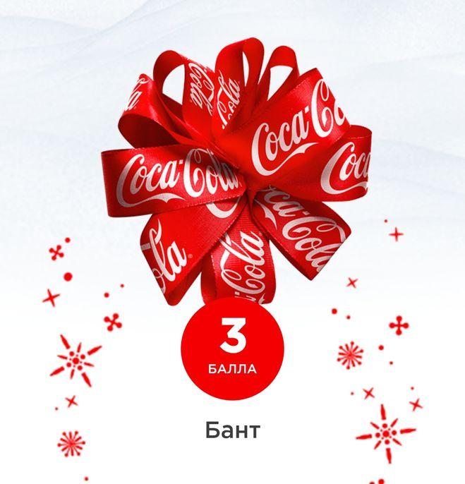Coca cola ru акция 2018 какие подарки плеер 9