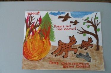 """Как нарисовать плакат """"Берегите лес от пожара"""" ."""