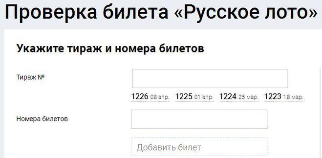 «Русское лото»: 1228 тираж