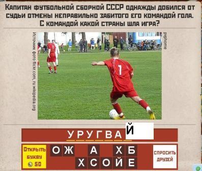 с какой страной шла игра где капитан сборной СССР добился отмены своего гола