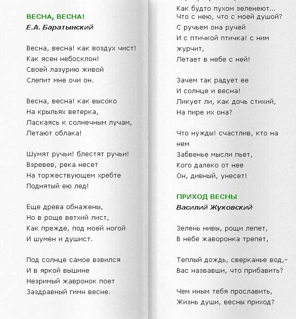 Какие стихи надо учить в 3 классе