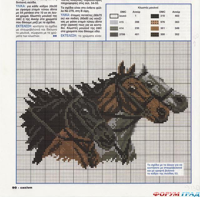 Вышивка крестом схемы лошади на черной канве схемы