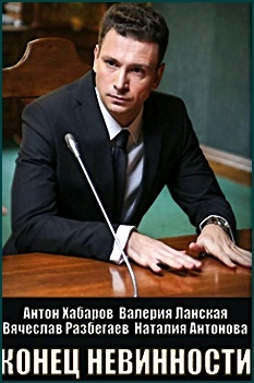 Конец невинности, Антон Хабаров, Валерия Ланская