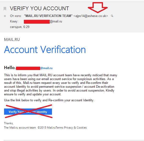 поддельное письмо о верификации аккаунта на майле