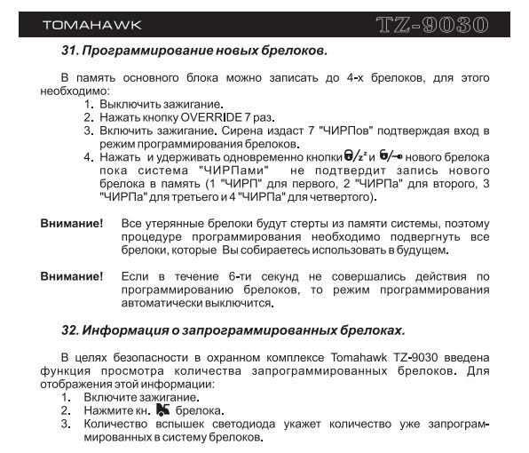 Tomahawk 9030 инструкция посмотреть - фото 5