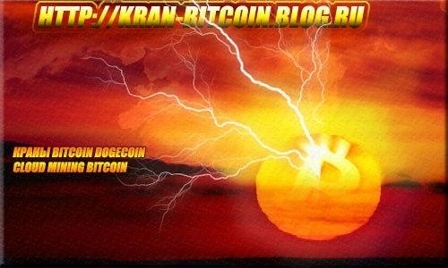 краны bitcoin dogecoin