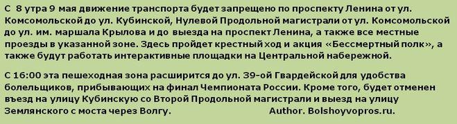 ограничения движения в Волгограде на 9 мая
