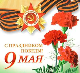 день Победы стихи