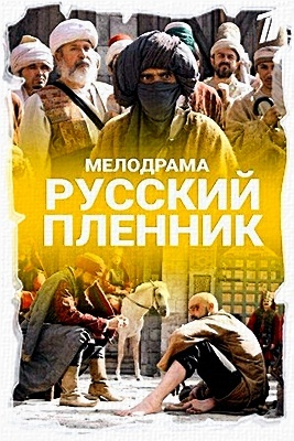 """""""Русский пленник"""", Илья Малахов"""