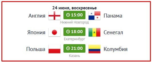 чм 2018 24 июня какие матчи
