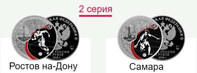 3 рубля Ростов на Дону Самара (2 серия)