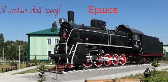 Город Ершов