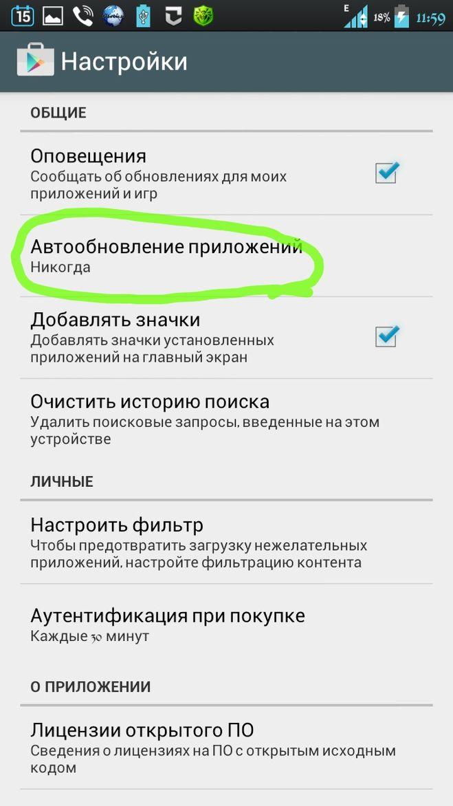 Как Убрать Обновление Приложений На Андроид